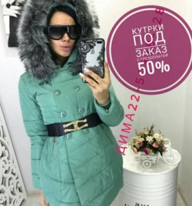 Курточки на зиму