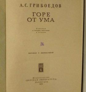 Книги А.С.Грибоедов