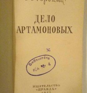 Книги М.Горький 1952 год