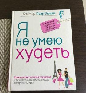 """Книга Пьер Дюкан """"Я не умею худеть"""""""