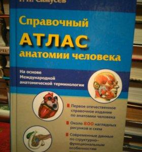Самусев. Справочный атлас анатомии человека