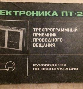 Продам Электроника ПТ-205 трехпрограммный