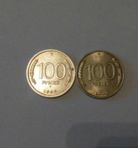 100 рублей 1993 ммд и лмд