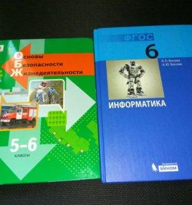Учебник 5-6 класса ОБЖ. И учебник по информатике.