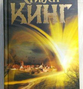 """Книга Стивена Кинга """"Под куполом"""""""