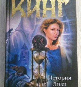 """Книга Стивена Кинга """"История Лизи""""."""