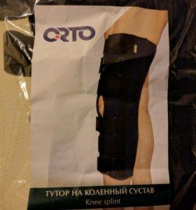 Фиксатор на коленный сустав orto