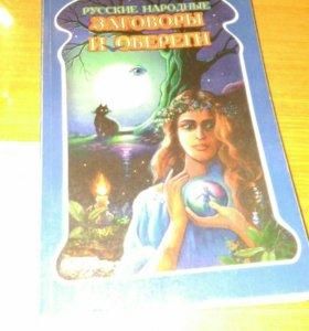 Книга по магии