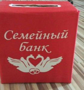 Коробка для денег на свадьбу, семейный банк