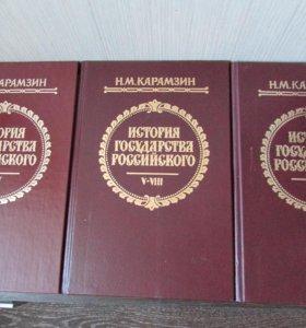 """Крамзин """"История государства Российского"""""""