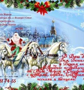 Дед Мороз и Снегурочка с поздравлениями на дом