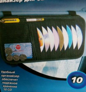 Органайзер для CD для автомобиля