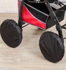 Чехлы на ЛЮБЫЕ колеса коляски