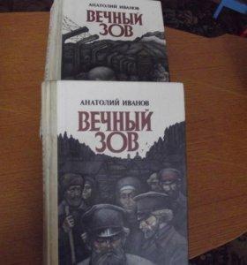 вечный зов- 2 тома