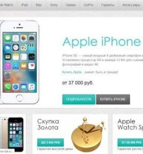 """Сайт """"Apple"""", оригинальная продукция"""
