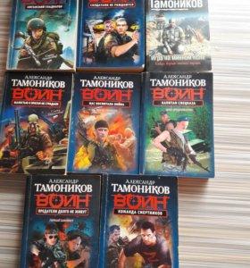 Книги автора А.Тамоникова