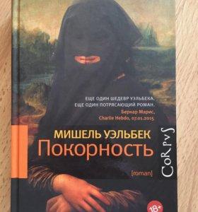Книга «Покорность»