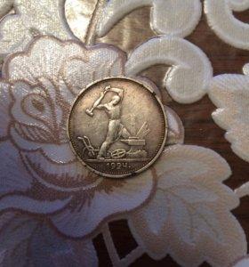 Монета полтинник