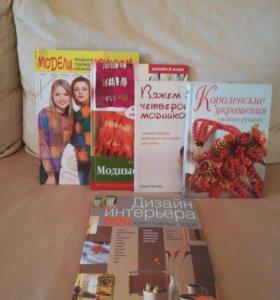 Книги новые,разных тем рукоделия