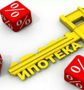 Помощь в одобрении ипотеки и рефинансирование