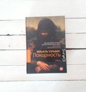 """Мишель Уэльбек """"Покорность"""""""