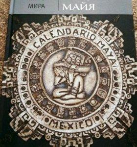 Мифы Цивилизации Майя