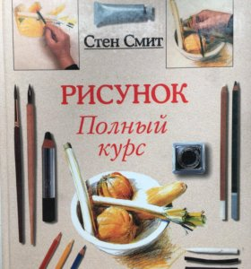 «Учебник» по рисованию