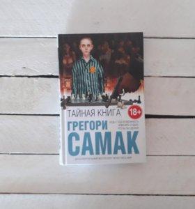 "Грегори Самак ""Тайная книга"""