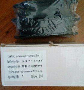 Колодки тормозные дисковые, переднии Lifan X60
