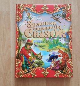 Подарочная детская книга новая