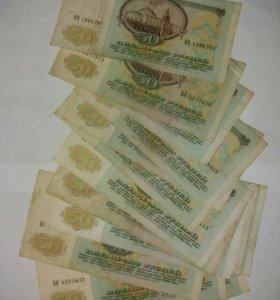 50 руб 1991г.
