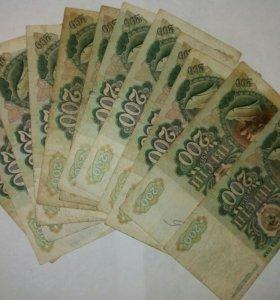 200 руб 1992г
