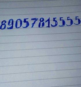 Номер мобильного телефона.торг.