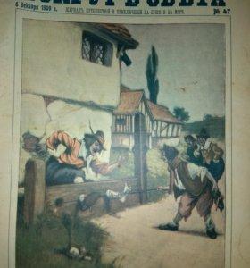 Журналы царской России 1909-1915 г.г.
