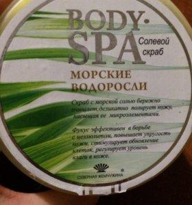 Солевой скраб для тела