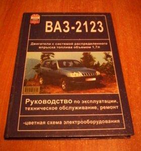 Руководство по ремонту ВАЗ 2123