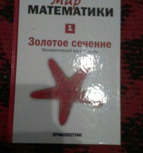 Книга новая Мир математики 1 золотое сечение