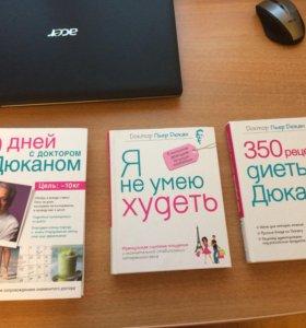 Книги по похудению Дюкана