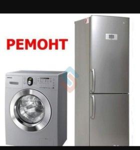 Ремонт холодильников стиральных машин сплит-систем
