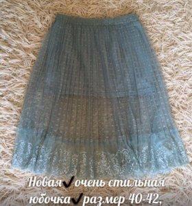 Стильная юбка новая‼️‼️‼️