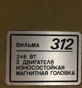 Стереомагнитофон.