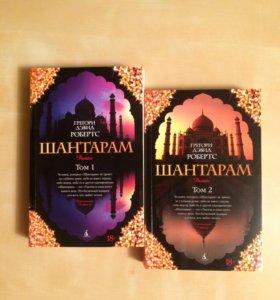 2 тома книга ,,Шантарам,,