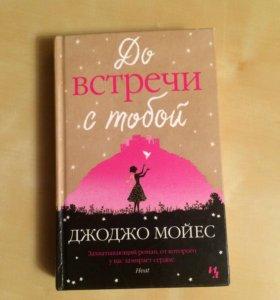 Книги Джо Моес
