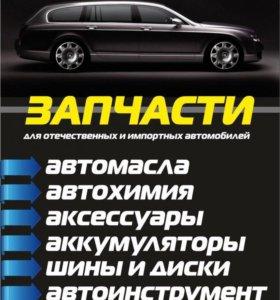 Запчасти для автомобилей Kia