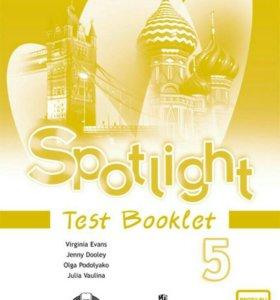 Рабочая,тестовая тетрадь по английскому языку 5 кл