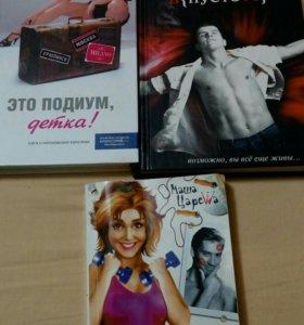 3 интересных книги за 100р.