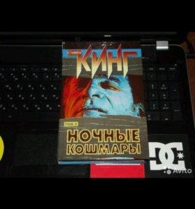 """Книга """"Ночные кошмары"""" Стивен Кинг. Том 2."""