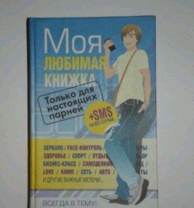 Настольная книга для мальчиков.