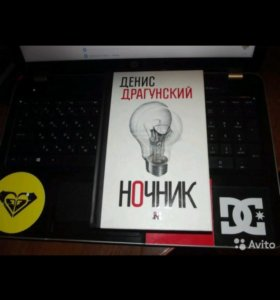 """Книга """"Ночник"""" Денис Драгунский"""