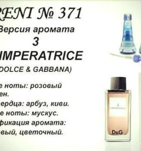 Anthology L'Imperatrice 3 (100ml)
